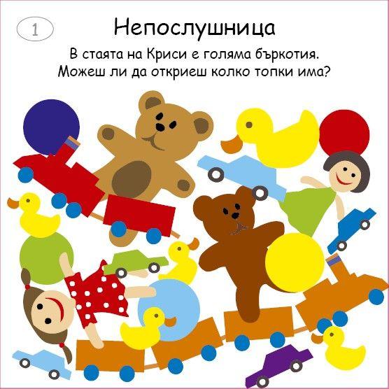 Малки активни карти за цветовете и формите - 4