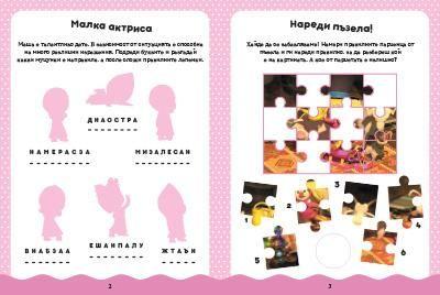 Забава с лепенки: Маша и Мечока 2 - 3