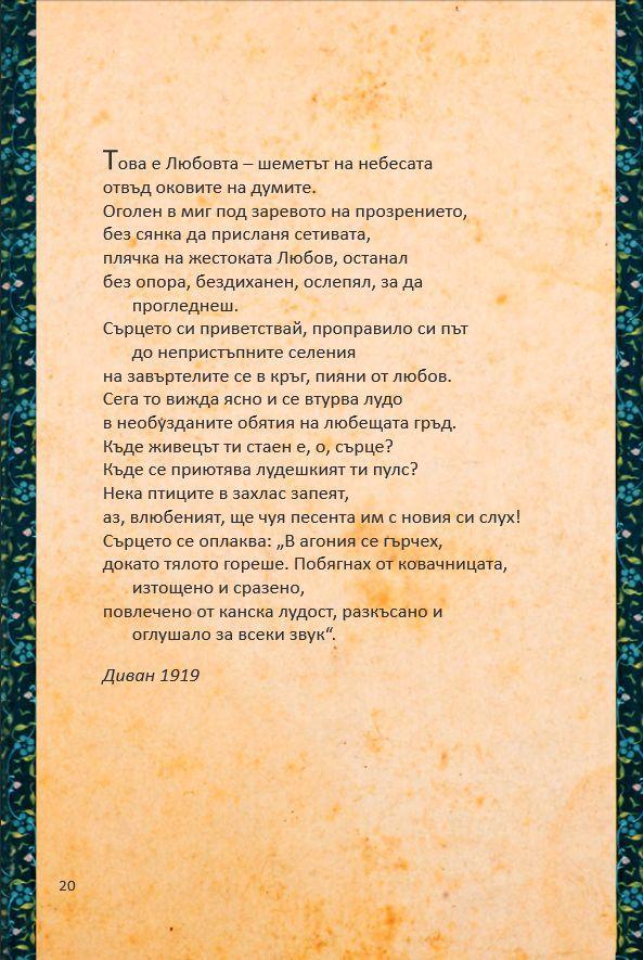 Мъдростта на вековете: Руми - 7