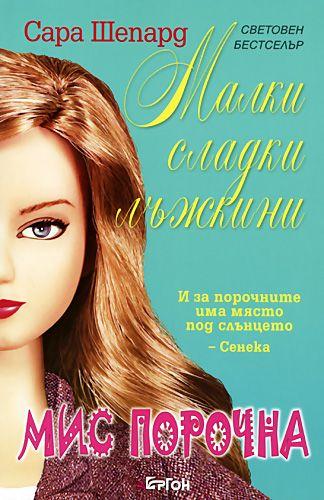 Мис Порочна (Малки сладки лъжкини 5) - 1