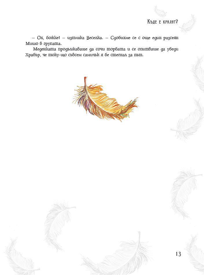 Малките магьосници от 0-III. Произшествие второ: Принц Храбър и Небесното кралство - 12