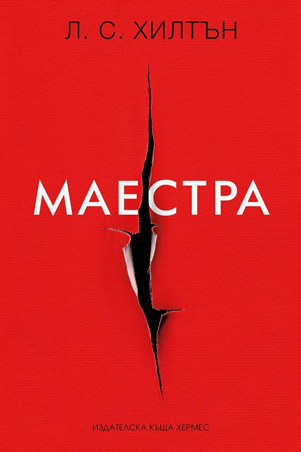 Маестра - 1