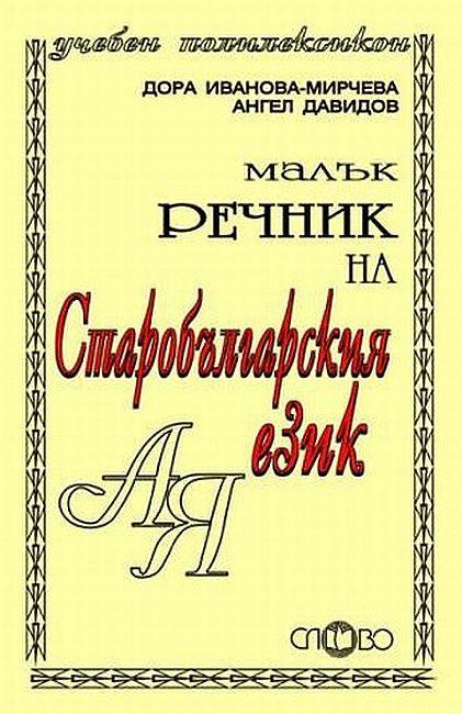 mal-k-rechnik-na-starob-lgarskija-ezik - 1