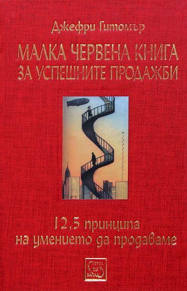 Малка червена книга за успешните продажби - 1