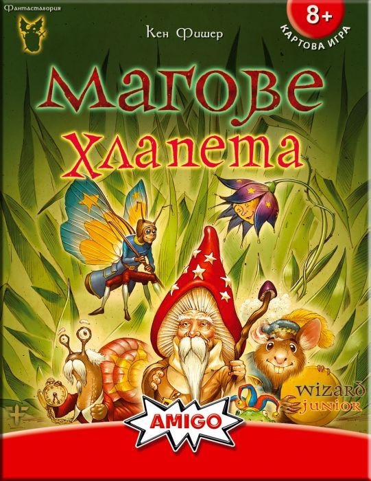 Игра с карти Магове Хлапета - 1