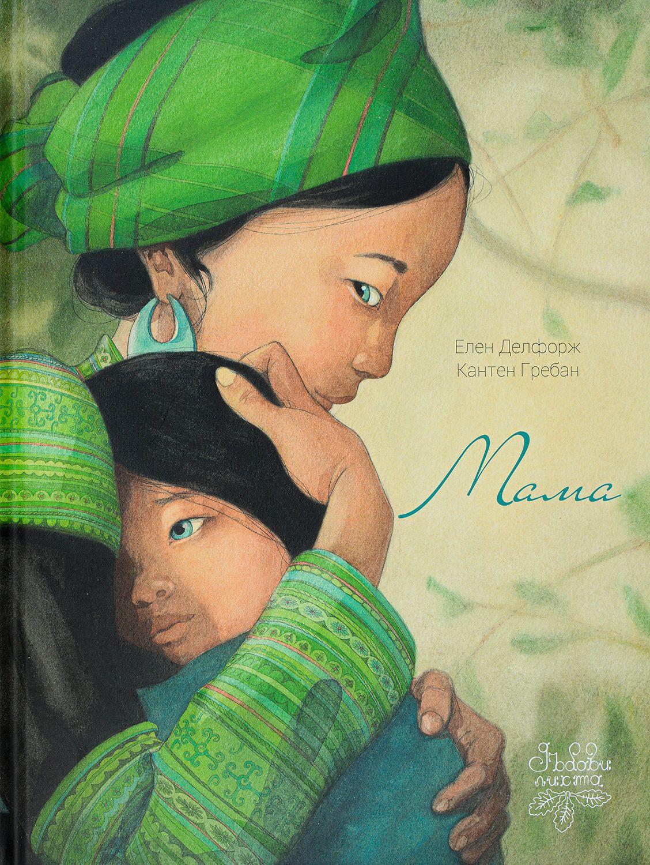 Мама (Елен Делфорж) - 1