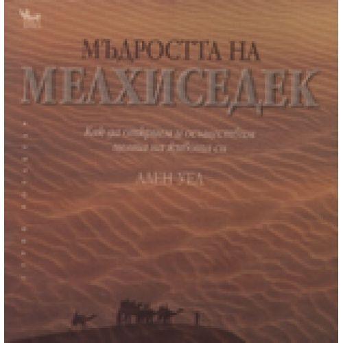 Мъдростта на Мелхиседек - 1