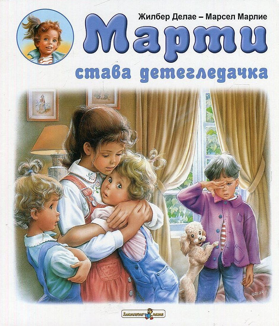 Марти става детегледачка - 1