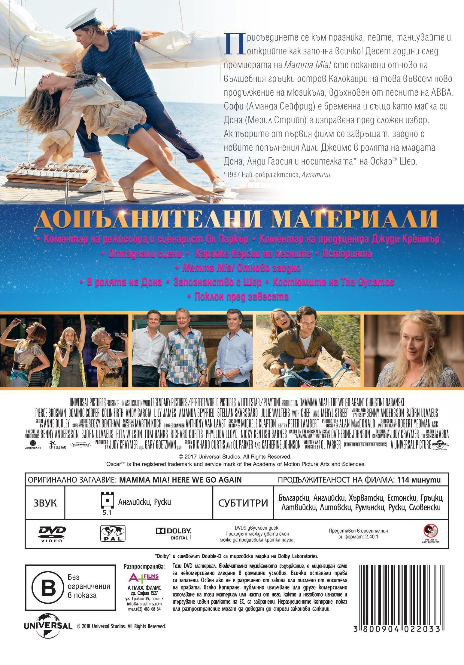 Mamma Mia! Отново заедно (DVD) - 2