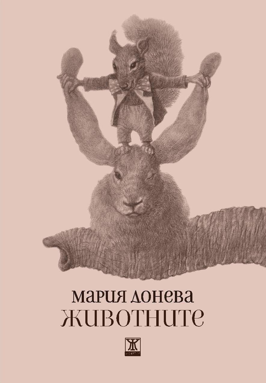 Животните (Мария Донева) - 1