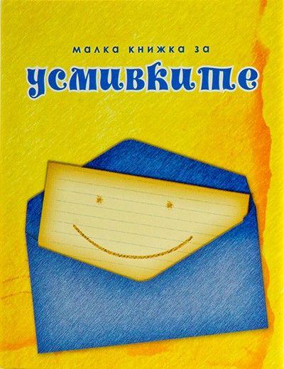 Малка книжка за усмивките (ново издание) - 1