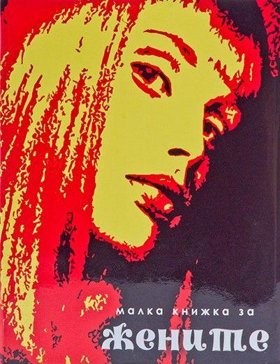 Малка книжка за жените (ново издание) - 1