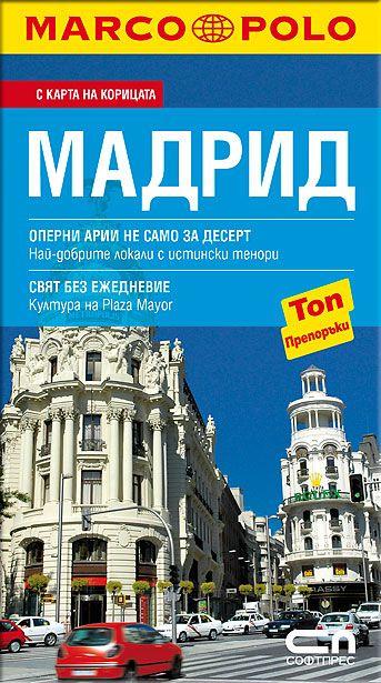 Мадрид: Пътеводител Marco Polo - 1