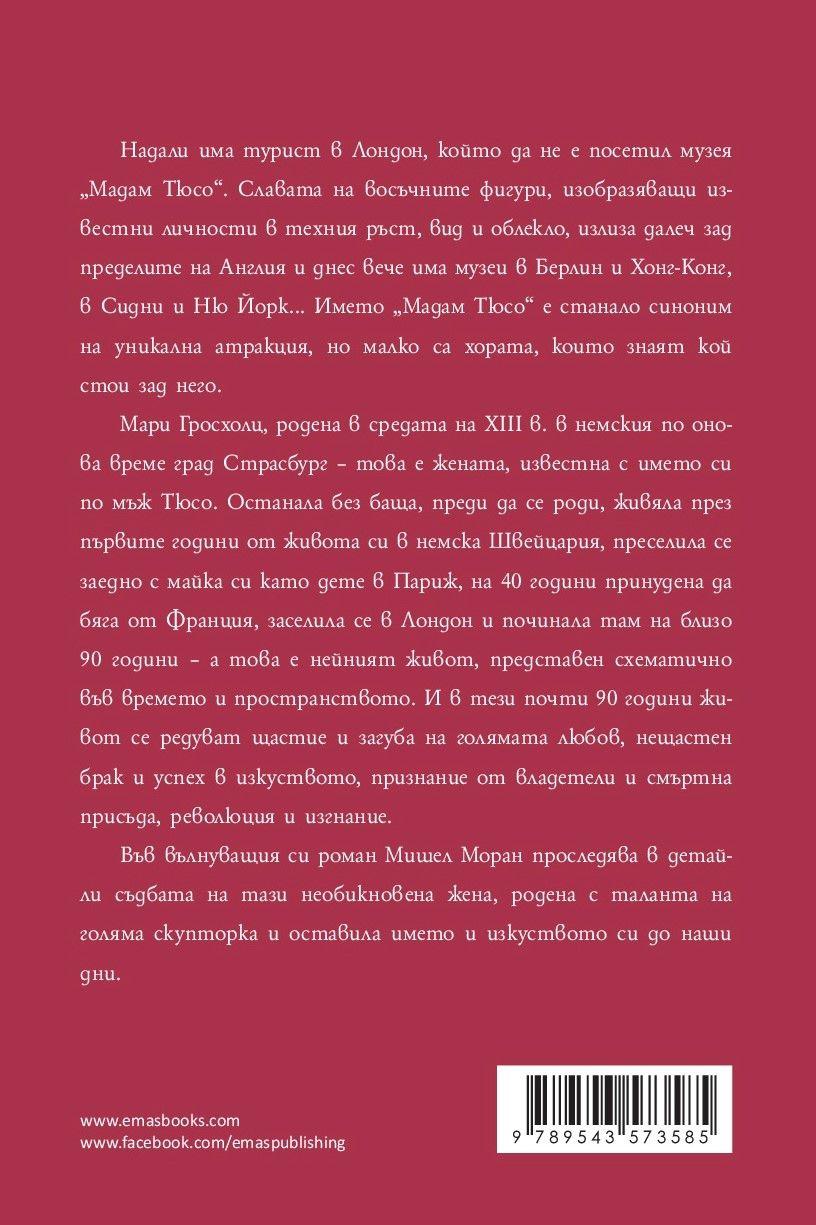 madam-tjuso-zhivot-mezhdu-ljubovta-i-revoljucijata-1 - 2