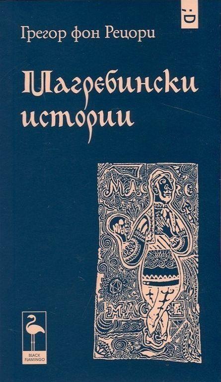 Магребински истории - 1