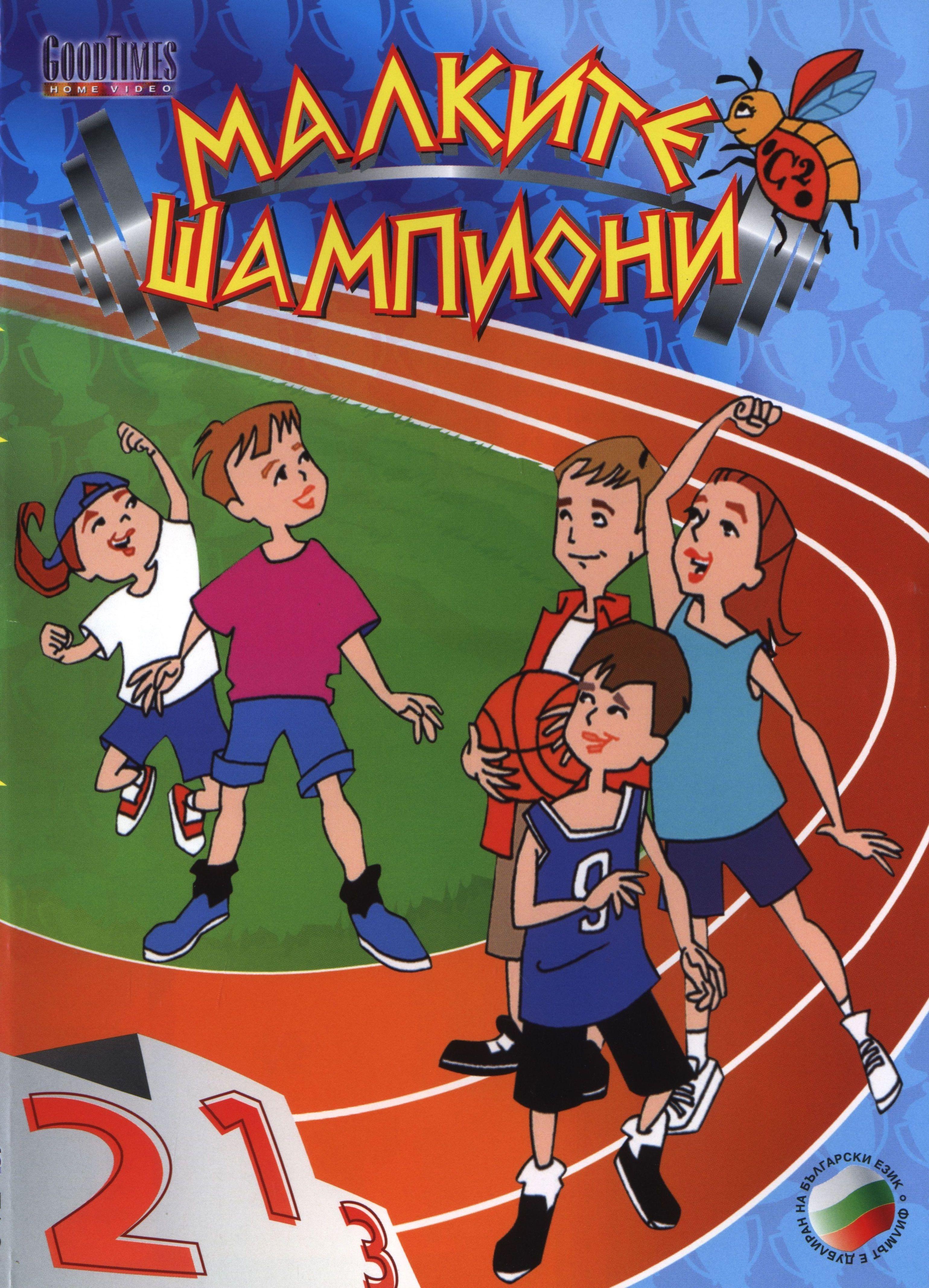 Малките шампиони (DVD) - 1