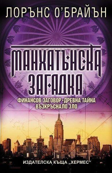 Манхатънска загадка - 1