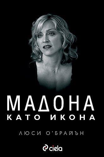 Мадона като икона - 1