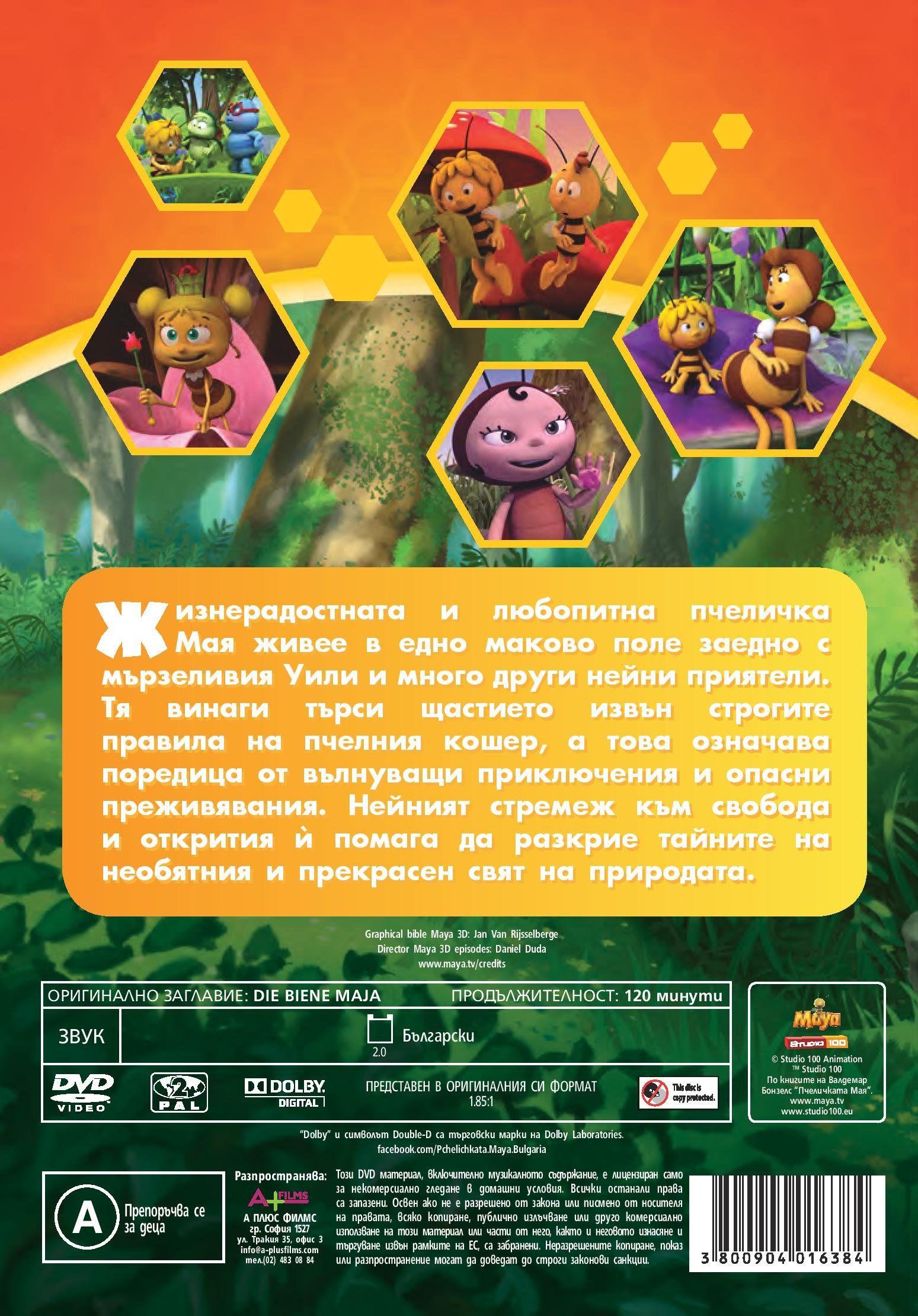 Новите приключения на пчеличката Мая - диск 6 (DVD) - 2