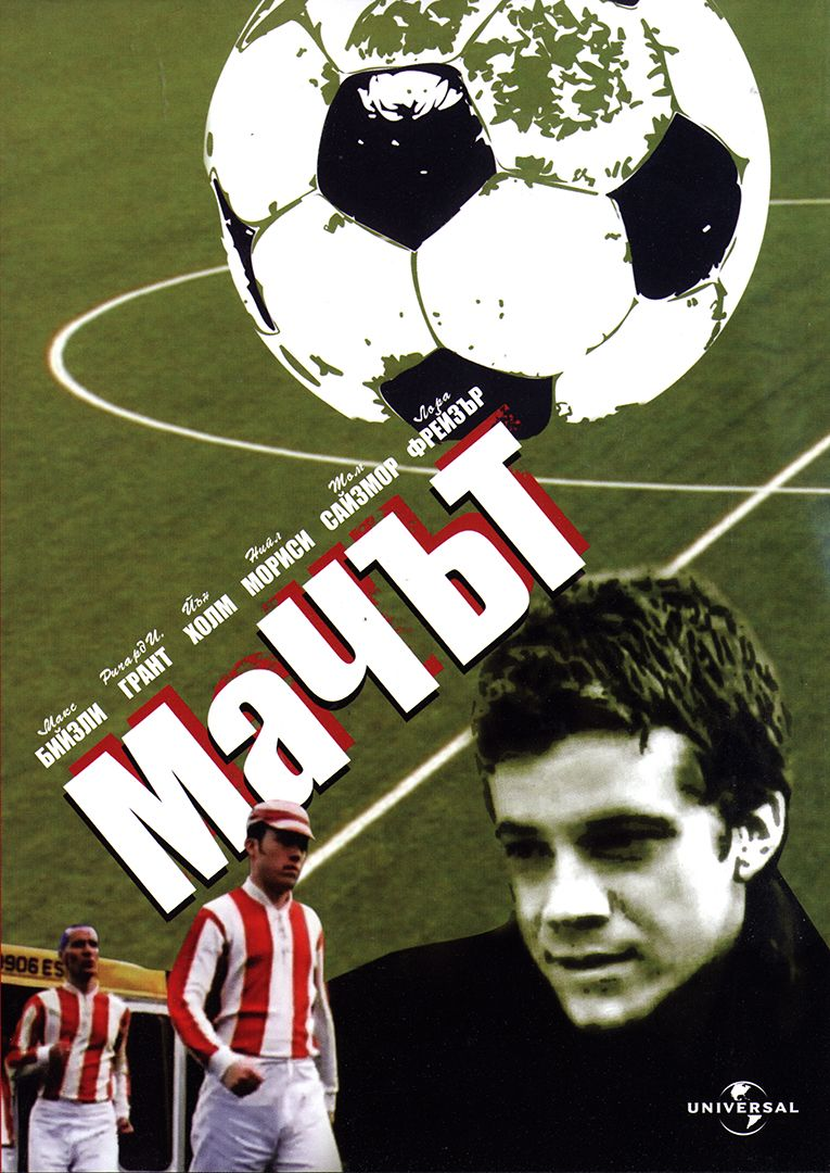 Мачът (DVD) - 1