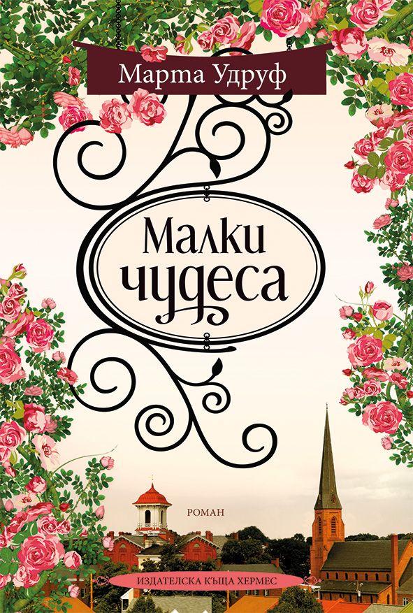 malki-chudesa - 1