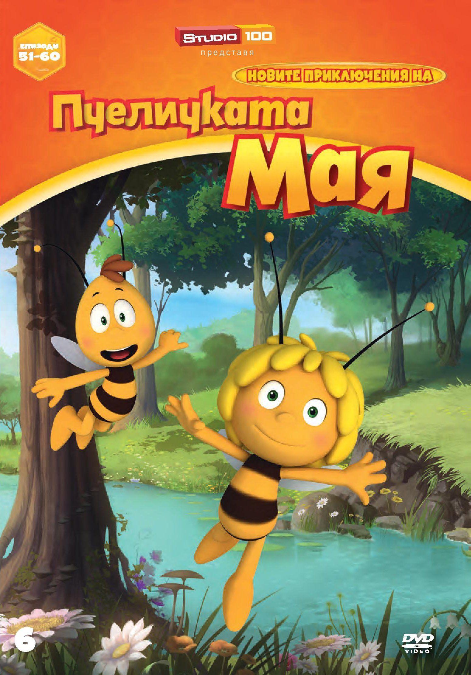 Новите приключения на пчеличката Мая - диск 6 (DVD) - 1