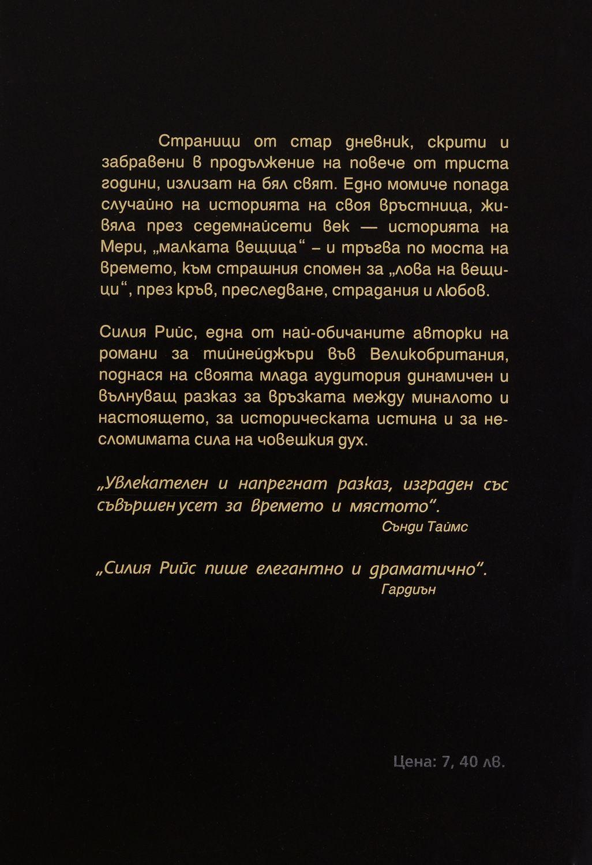 malkata-veschica-3 - 4