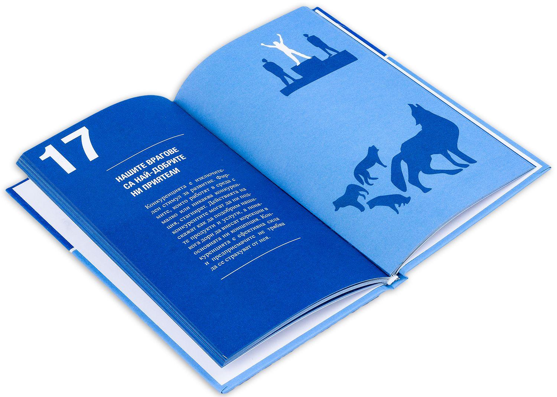 Малка книга за бизнеса (твърди корици) - 5