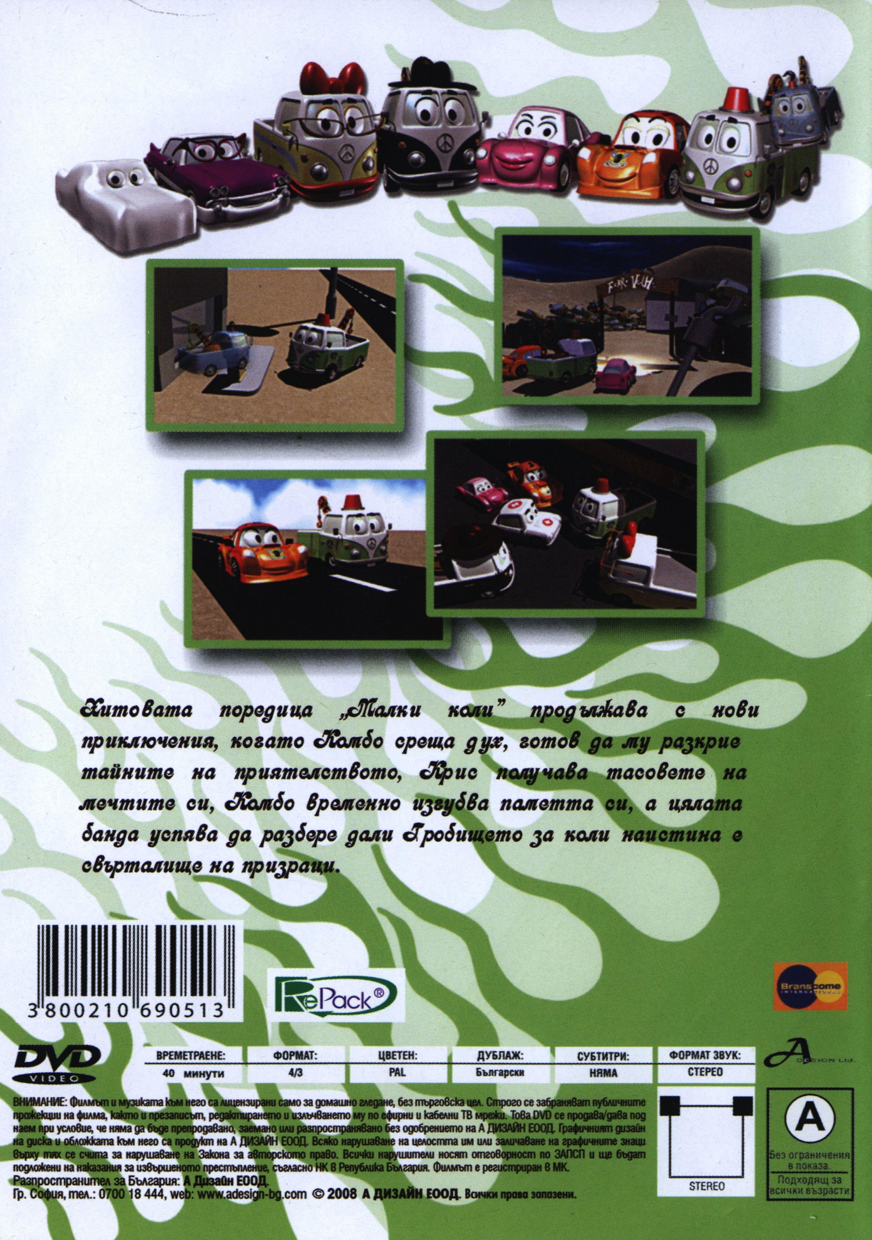 Малките коли 4 (DVD) - 2