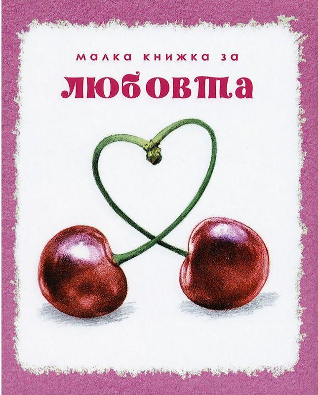 Малка книжка  за любовта (ново издание) - 1