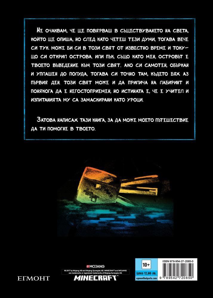 Minecraft роман: Островът - 2