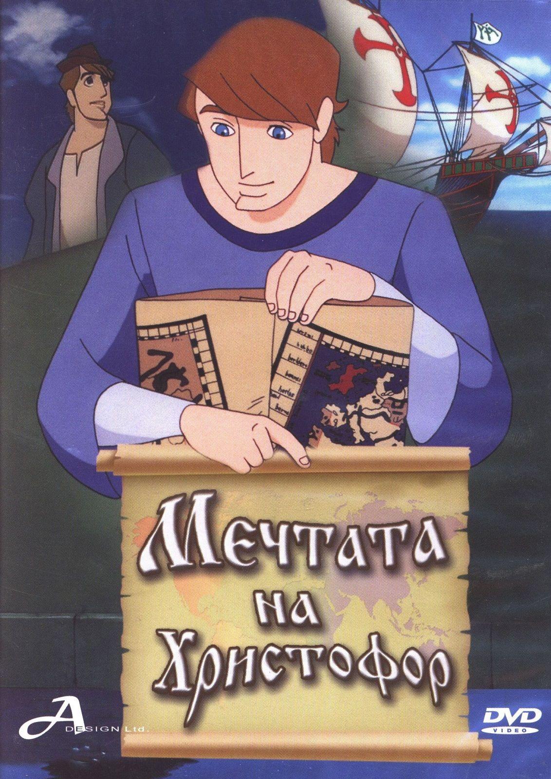 Мечтата на Христофор (DVD) - 1