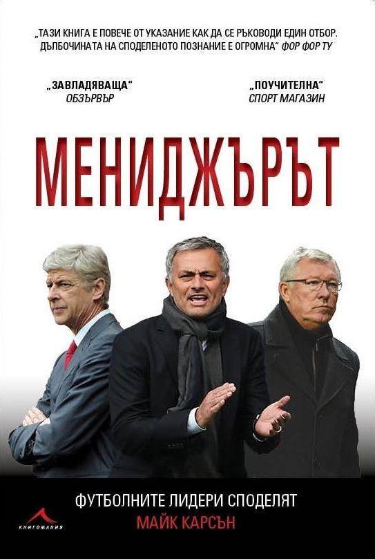 Мениджърът. Футболните лидери споделят - 1