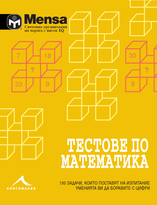 Mensa: Тестове по математика - 1