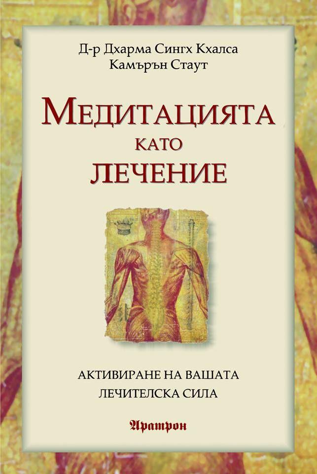 Медитацията като лечение - 1
