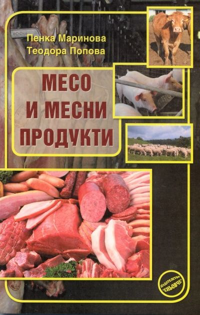 Месо и месни продукти - 1