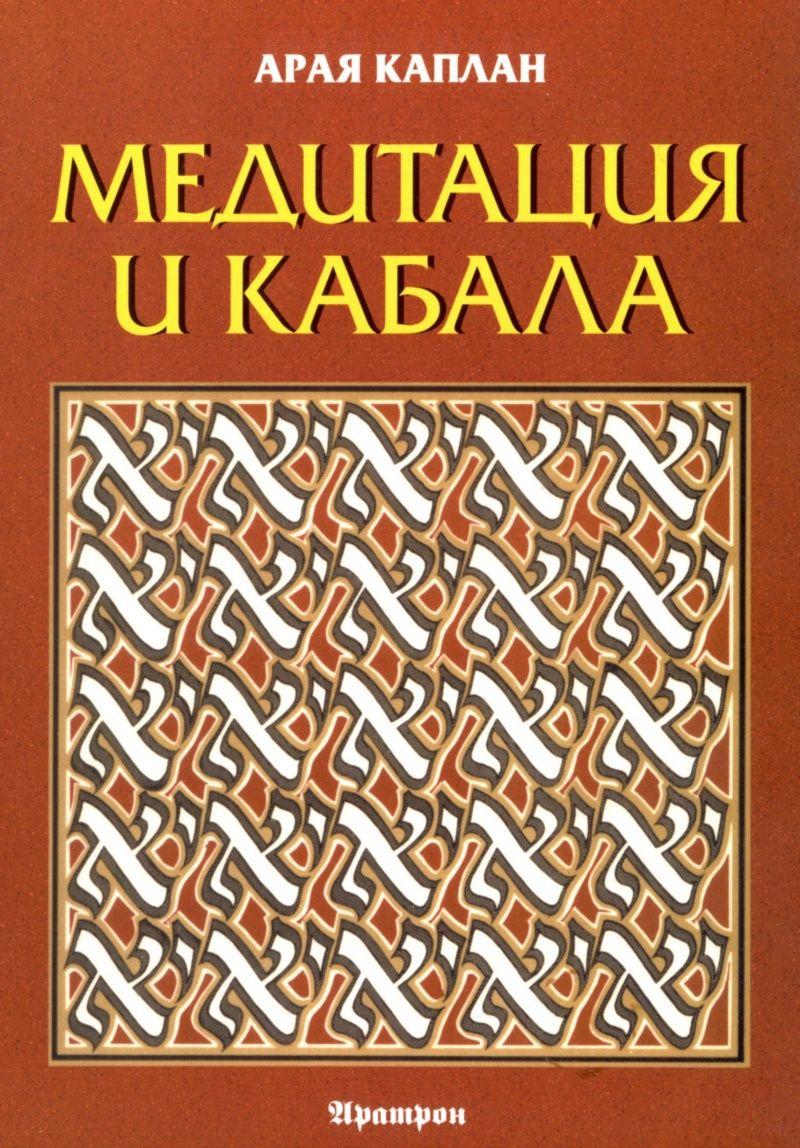 Медитация и Кабала - 1
