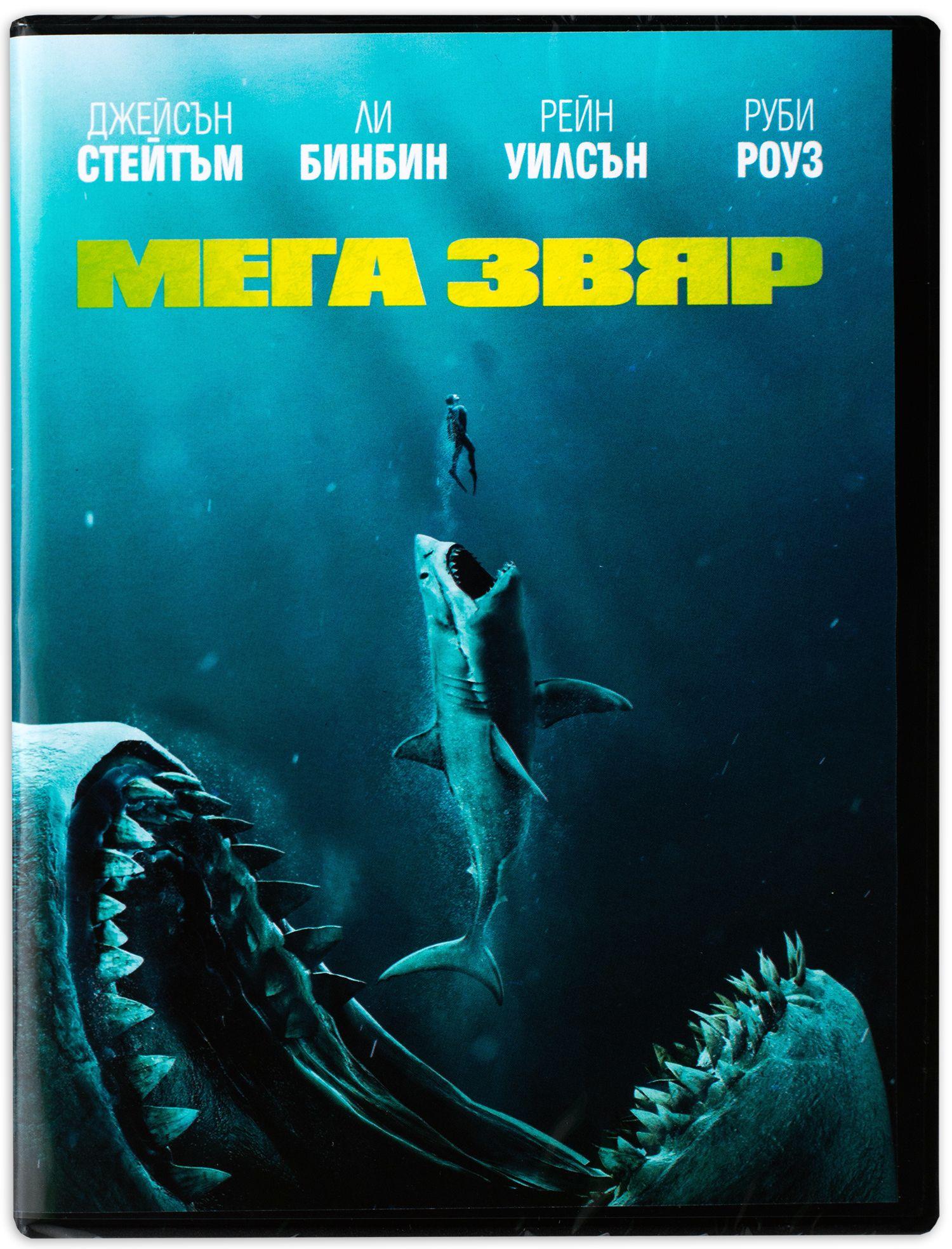 Мега Звяр (DVD) - 2