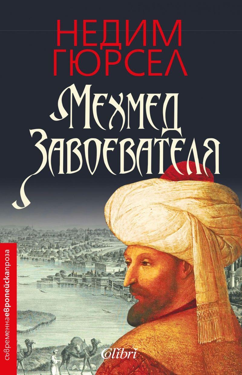 Мехмед Завоевателя - 1