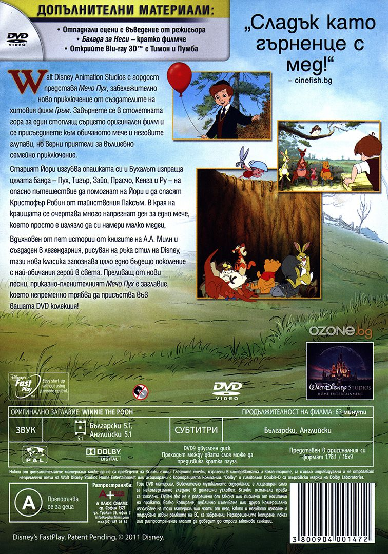 Мечо Пух (DVD) - 3