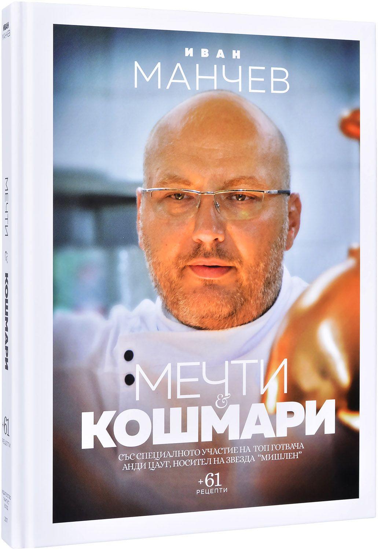 mechti-i-koshmari-shef-manchev - 1