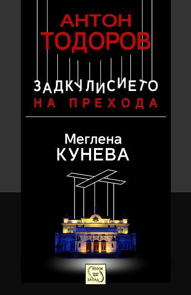 Меглена Кунева (Задкулисието на прехода 1) - 1
