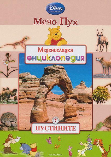 Меденосладка енциклопедия 7: Пустините (Мечо Пух) - 1