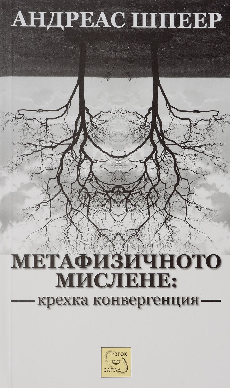 Метафизичното мислене: крехка конвергенция - 1