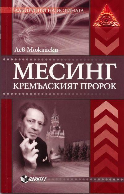 Месинг. Кремълският пророк - 1