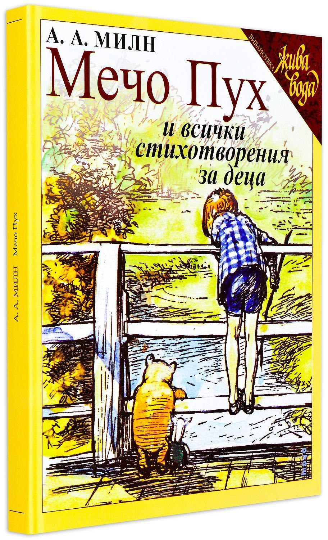 Мечо Пух и всички стихотворения за деца (твърди корици) - 1