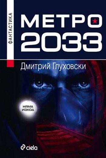Метро 2033 (Старо издание) - 1