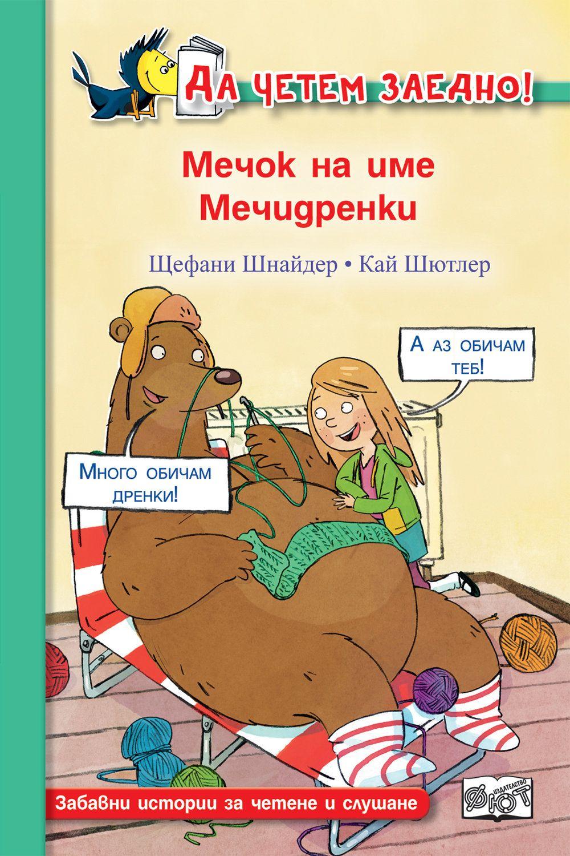 Мечок на име Мечидренки (Да четем заедно!) - 1