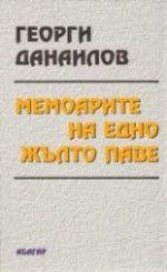 Мемоарите на едно жълто паве - 1