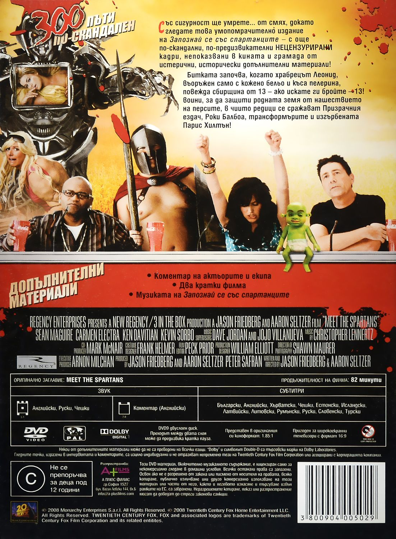 Запознай се със спартанците (DVD) - 2